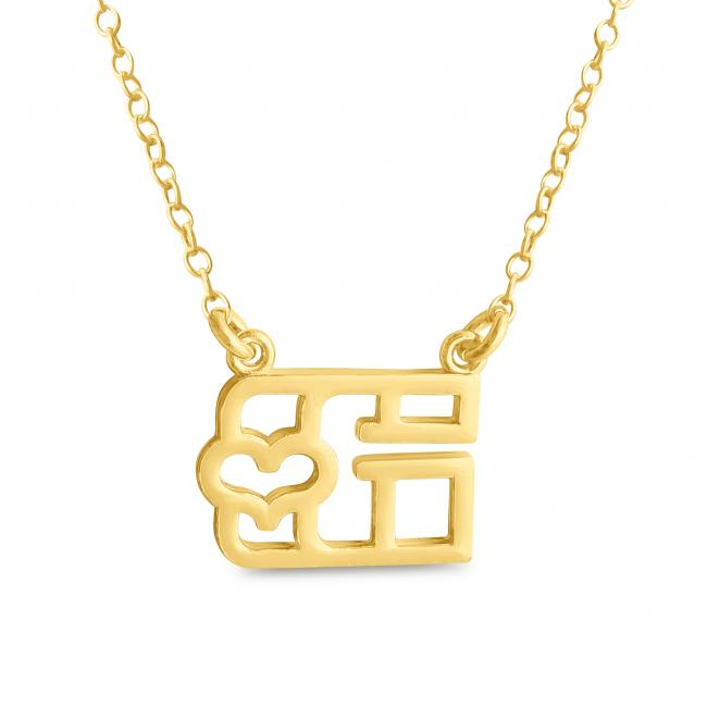 Gold plated necklace Initial Letter G with Heart Sideways