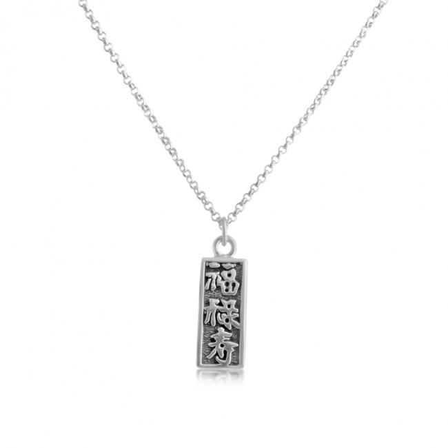 925 sterling silver necklace Happiness Joy Love Chinese Character Pendant
