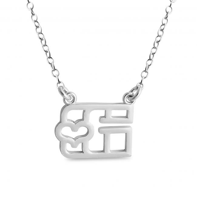 925 sterling silver necklace Initial Letter G with Heart Sideways