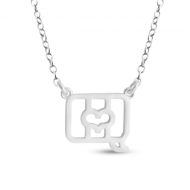 925 sterling silver necklace Initial Letter Q with Heart Sideways