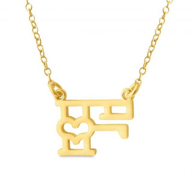 Gold plated necklace Initial Letter F with Heart Sideways