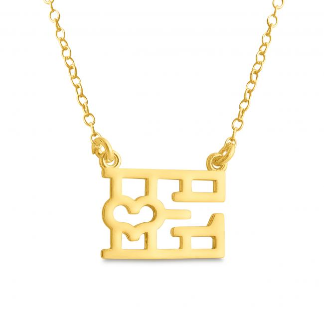Gold plated necklace Initial Letter E with Heart Sideways